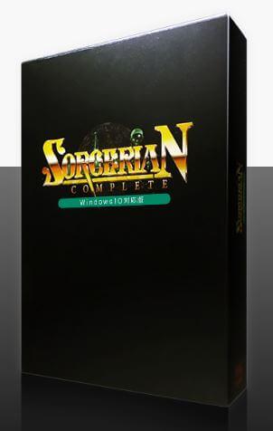 ソーサリアンコンプリートWindows10対応版