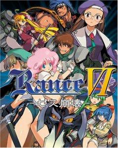RanceVI〜ゼス崩壊〜ランス6通常版