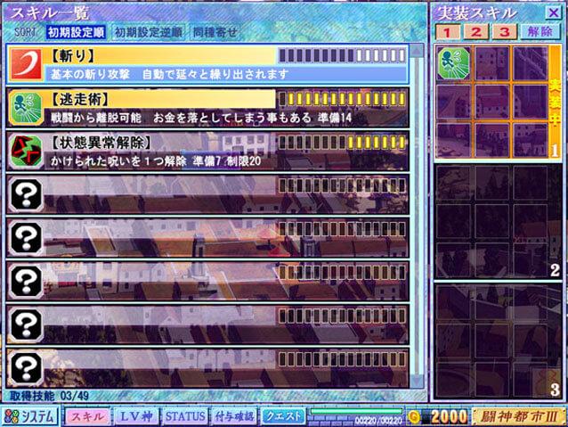 闘神都市Ⅲ(とうしんとし3)