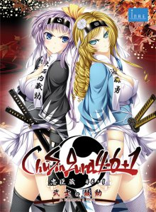 ChuSingura46+1 −忠臣蔵46+1− 武士の鼓動 (A samurai's beat)