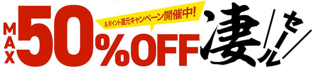 MAX50%OFF凄セール