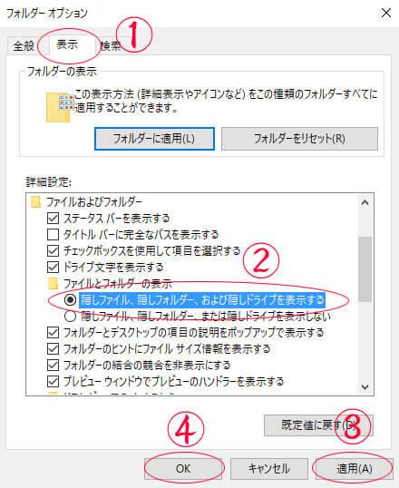 Windowsの隠しフォルダー