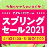 【ランス10や戦国ランスが半額!】PCゲームの祭典・スプリングセール開催中!