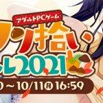 【まとめ買いや最大半額】アダルトPCゲームの秋の大セールが開催中!